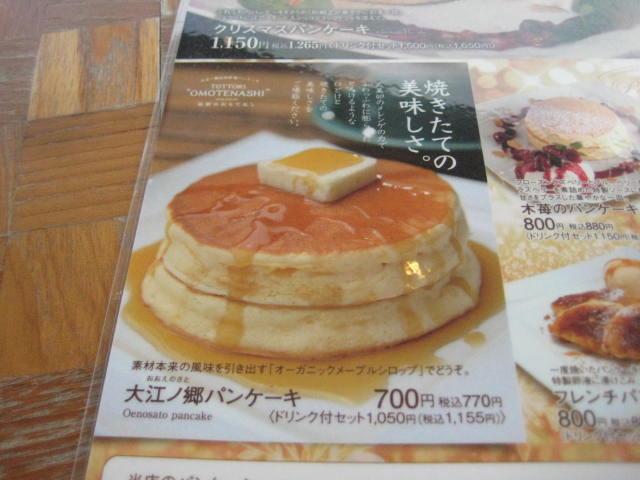 ケーキ パン 大江 郷 の
