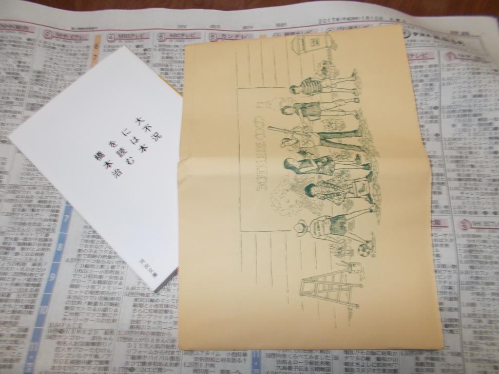 f:id:simikonokobeya:20170110175158j:plain