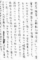 文藝評論家磯田光一さんのこと -...