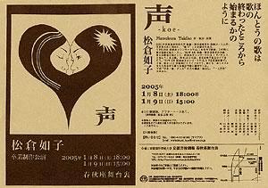 f:id:simokitazawa:20041210033554:image