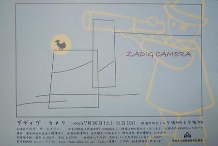 f:id:simokitazawa:20050731203827j:image