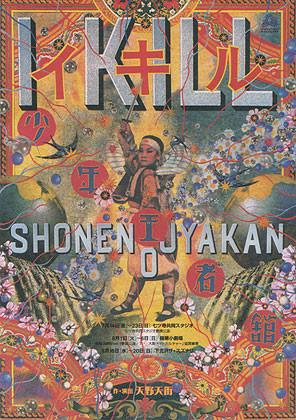 f:id:simokitazawa:20060708055135j:image