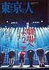 f:id:simokitazawa:20060919134400j:image