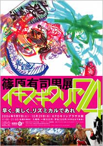 f:id:simokitazawa:20061102052347j:image