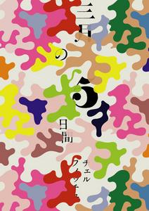 f:id:simokitazawa:20070220002607j:image:right