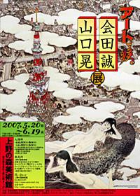 f:id:simokitazawa:20070606010604j:image
