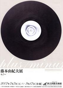 f:id:simokitazawa:20070707120203j:image:left