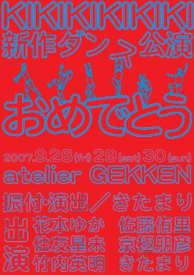 f:id:simokitazawa:20070921142030p:image