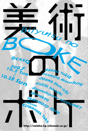 f:id:simokitazawa:20071027093447j:image:right