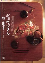 f:id:simokitazawa:20080512215153j:image