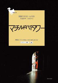 f:id:simokitazawa:20080602122007j:image