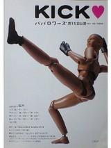 f:id:simokitazawa:20080606105623j:image