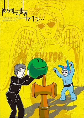 f:id:simokitazawa:20080728093333j:image