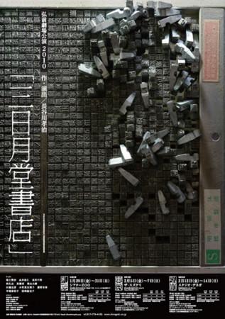 f:id:simokitazawa:20100206175201j:image