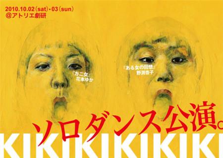 f:id:simokitazawa:20100807225347j:image