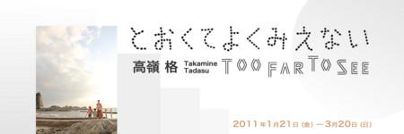 f:id:simokitazawa:20110226064935j:image