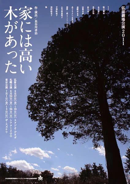 f:id:simokitazawa:20110520142534j:plain