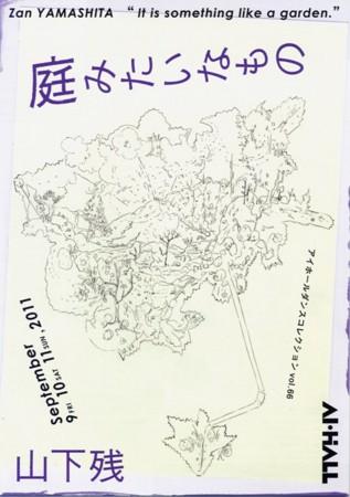 f:id:simokitazawa:20110915044432j:image:left
