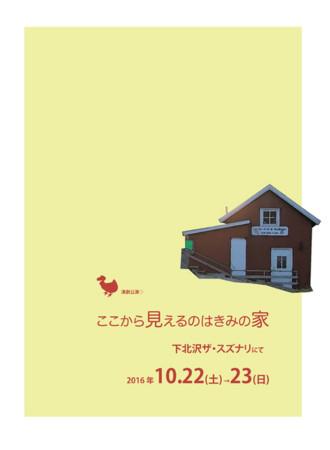 f:id:simokitazawa:20161018151043j:image