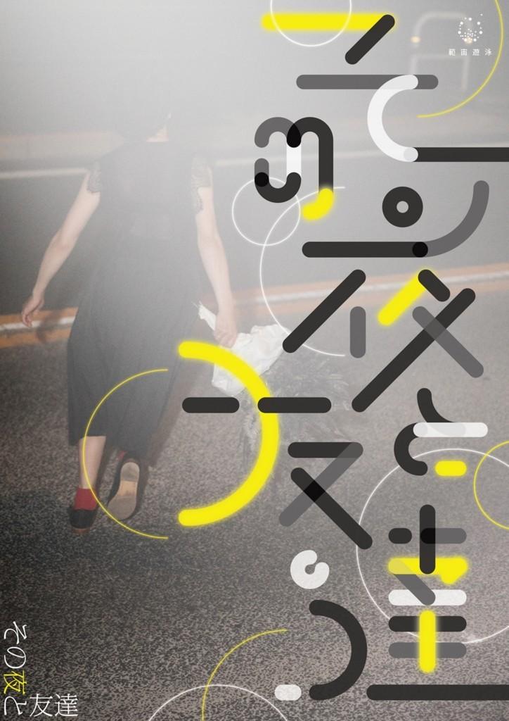 f:id:simokitazawa:20170622230255j:plain