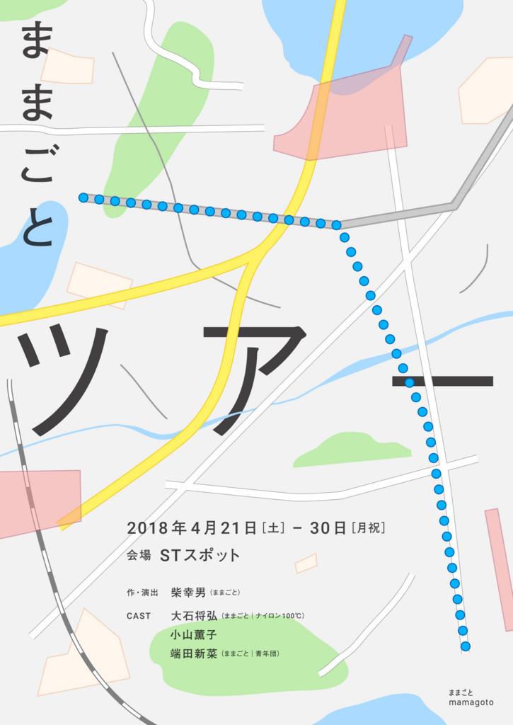 f:id:simokitazawa:20180425122442j:plain