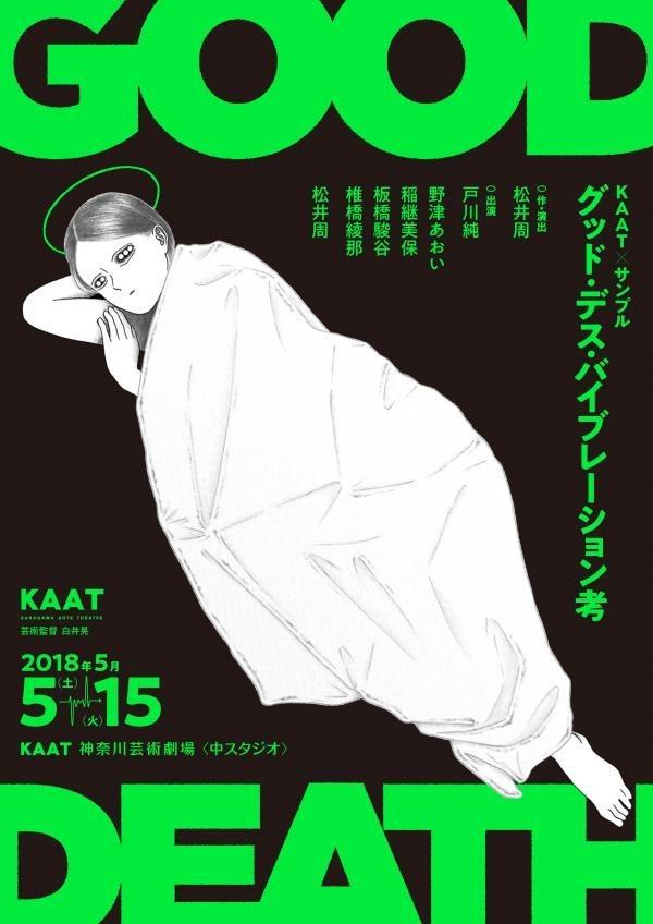 f:id:simokitazawa:20180509100209j:plain