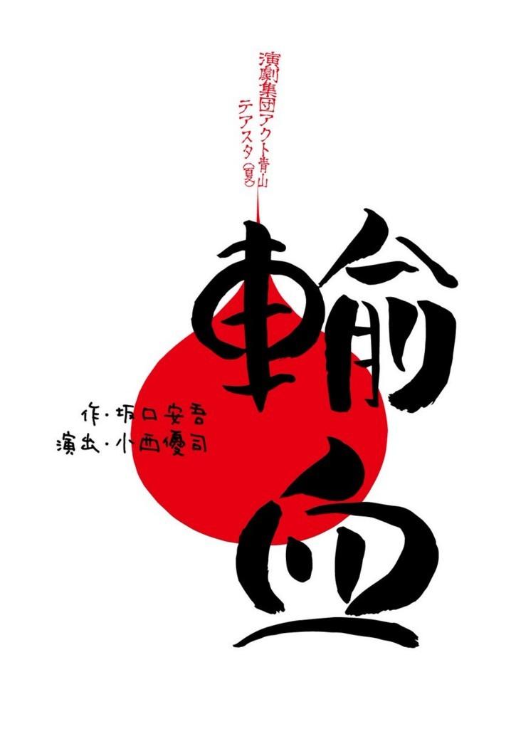 f:id:simokitazawa:20180702130909j:plain