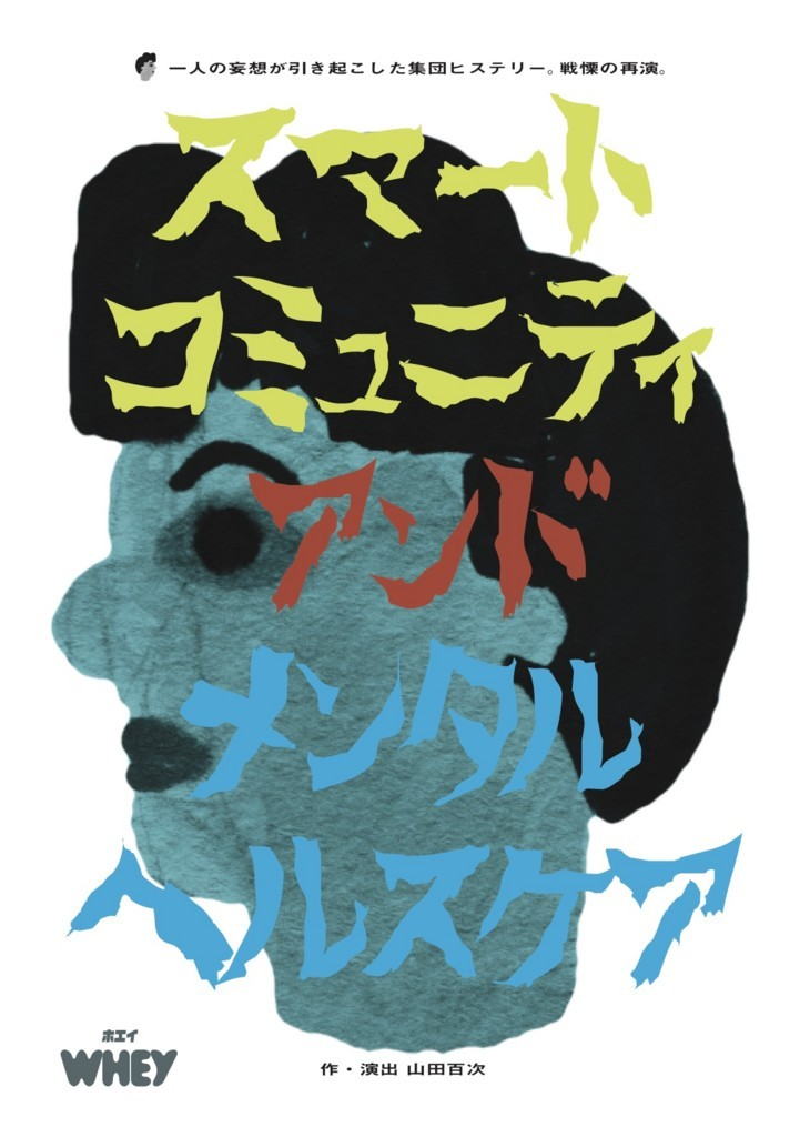f:id:simokitazawa:20180820115716j:plain