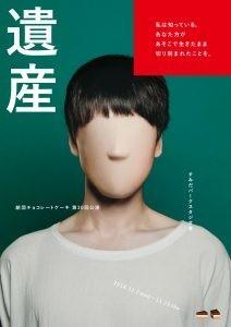 f:id:simokitazawa:20181108164058j:plain