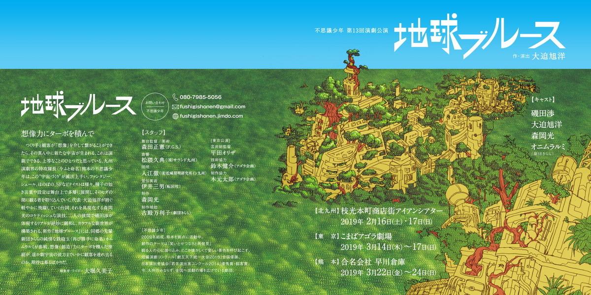 f:id:simokitazawa:20190314105125j:plain