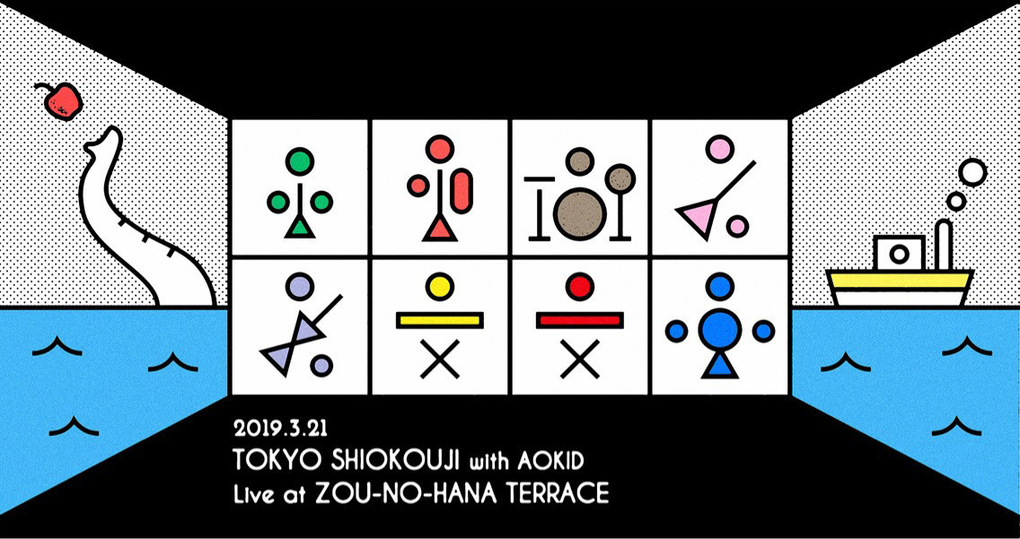f:id:simokitazawa:20190320095358j:plain