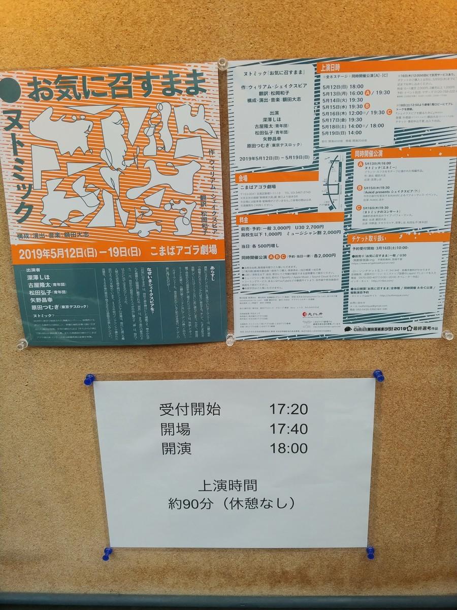 f:id:simokitazawa:20190512174441j:plain