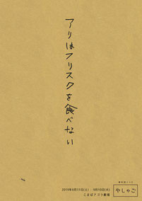 f:id:simokitazawa:20190903094802j:plain