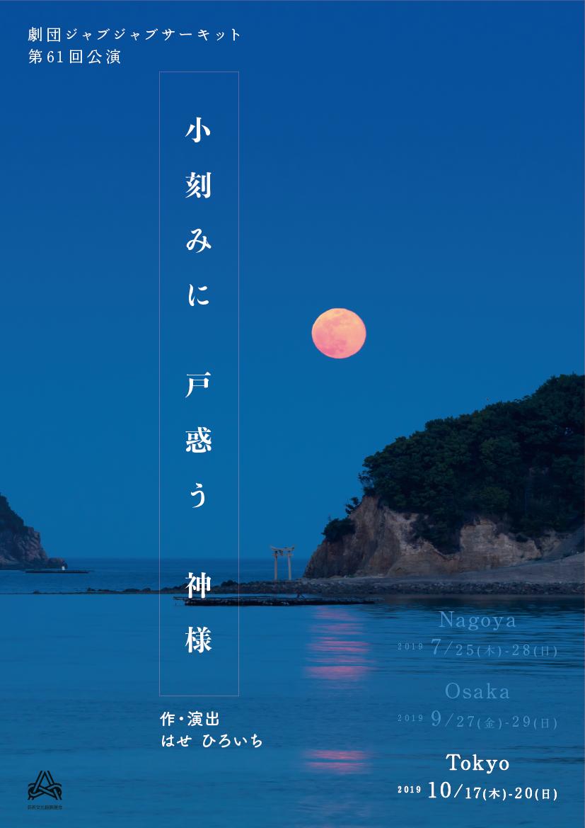 f:id:simokitazawa:20191012130537p:plain