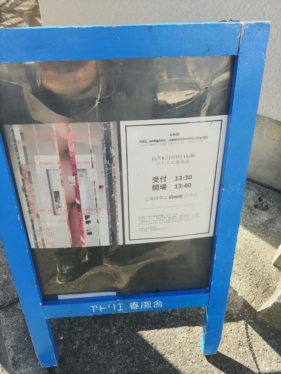 f:id:simokitazawa:20191104134352j:plain