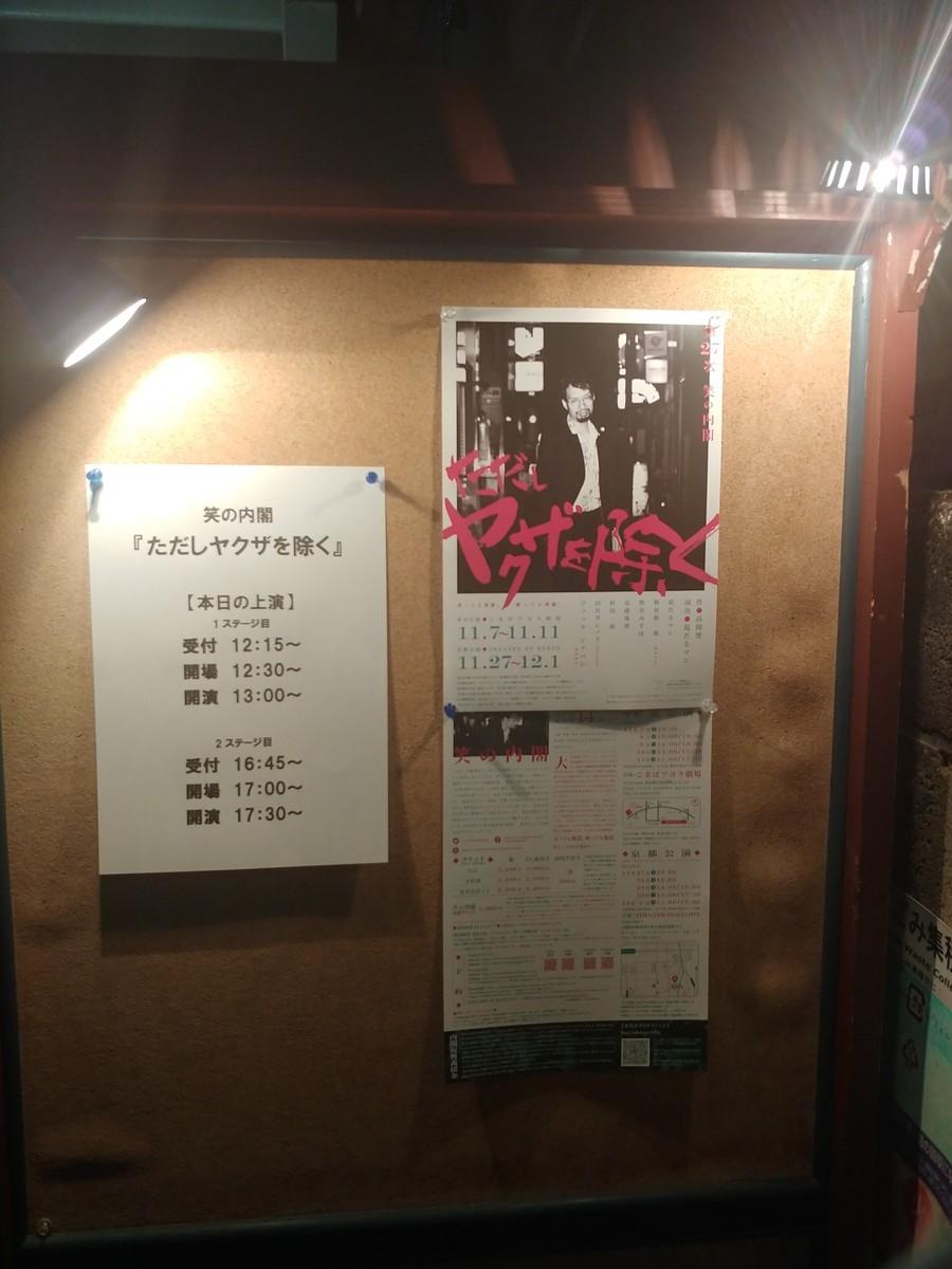 f:id:simokitazawa:20191110171142j:plain