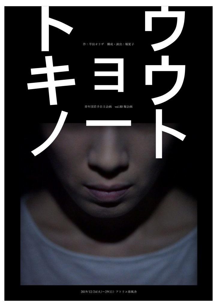 f:id:simokitazawa:20191123103640j:plain