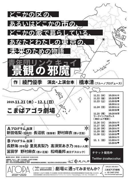 f:id:simokitazawa:20191129173251j:plain