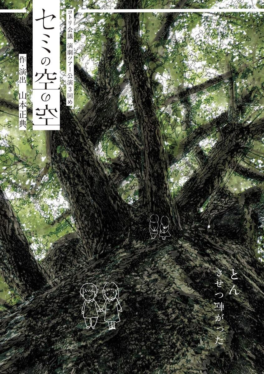 f:id:simokitazawa:20191211132335j:plain