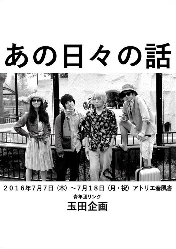 f:id:simokitazawa:20200519212826j:plain