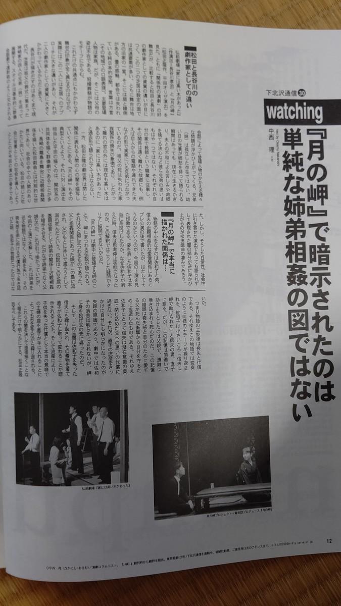 f:id:simokitazawa:20200529172902j:plain