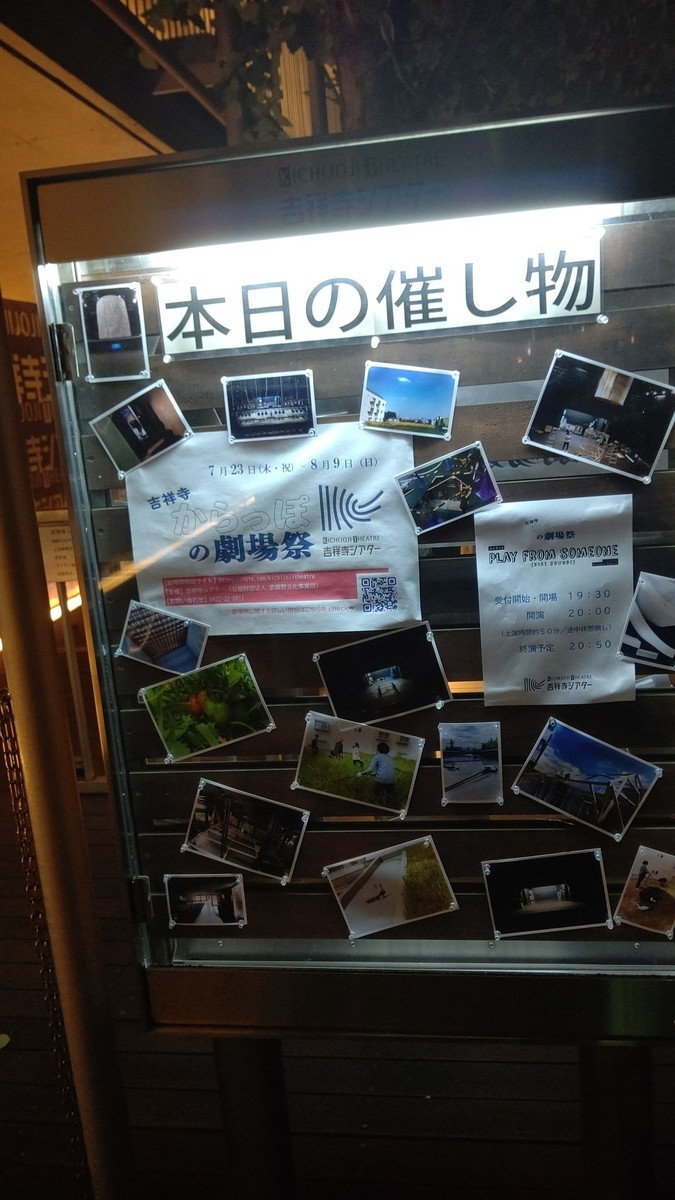 f:id:simokitazawa:20200809130230j:plain