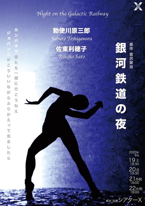 f:id:simokitazawa:20200819152819j:plain