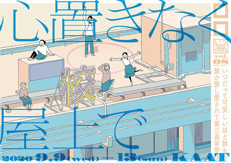 f:id:simokitazawa:20200905073046j:plain