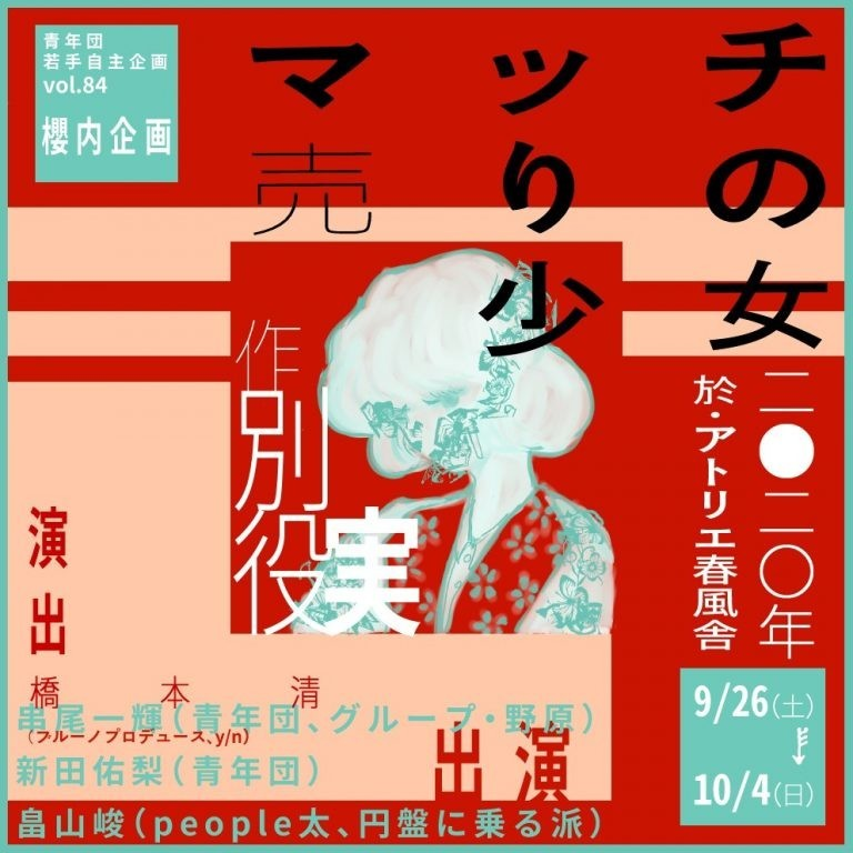 f:id:simokitazawa:20201002001158j:plain