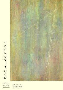 f:id:simokitazawa:20201023163217j:plain