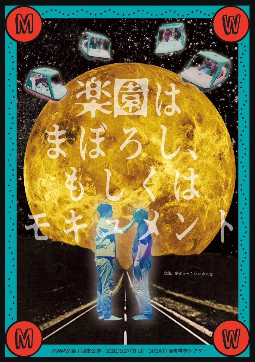 f:id:simokitazawa:20201030062655j:plain