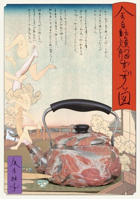 f:id:simokitazawa:20201106094757j:plain