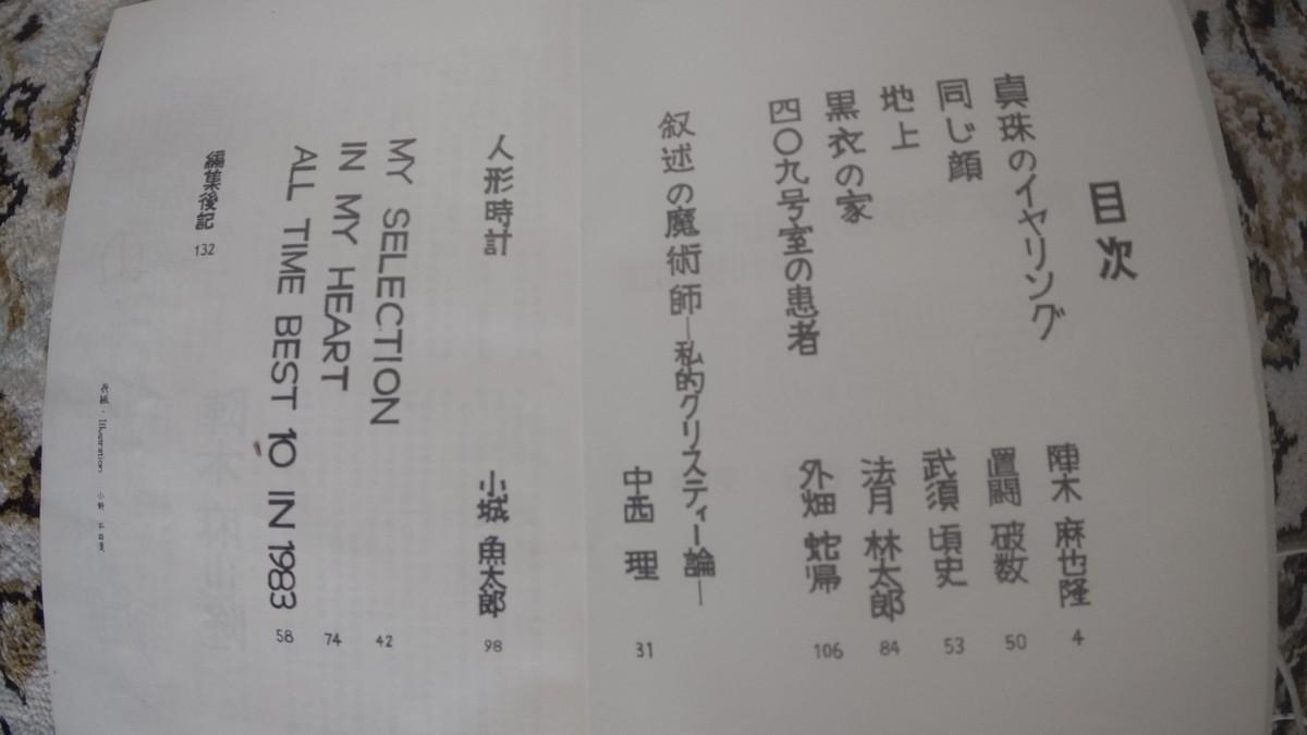f:id:simokitazawa:20201109141736j:plain