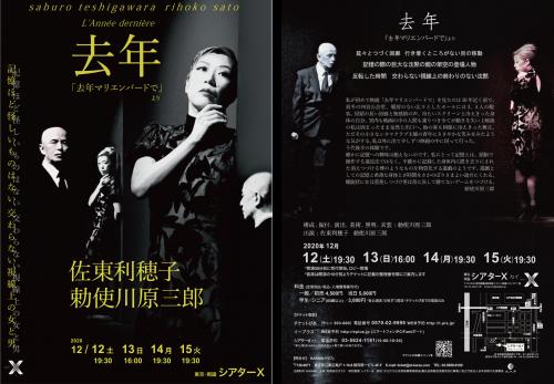 f:id:simokitazawa:20201210172557p:plain